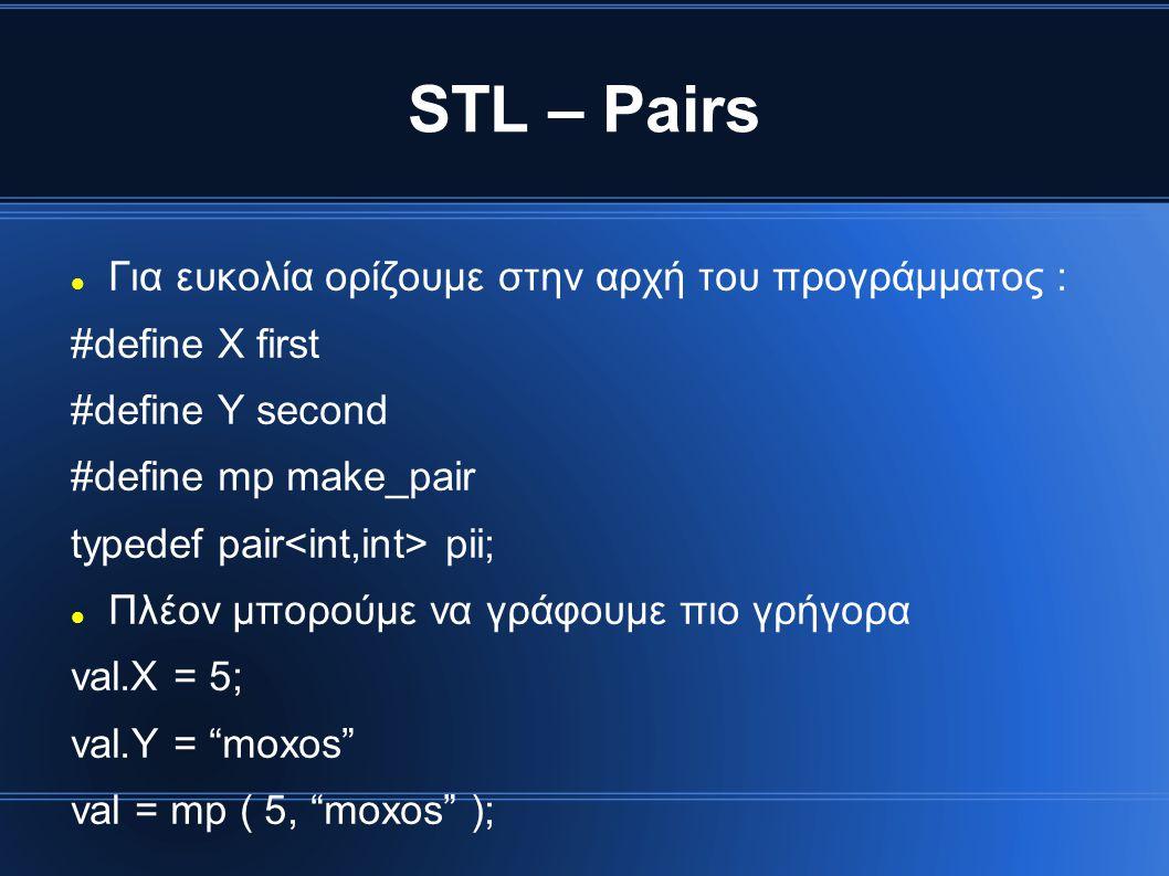 STL – Pairs Για ευκολία ορίζουμε στην αρχή του προγράμματος :
