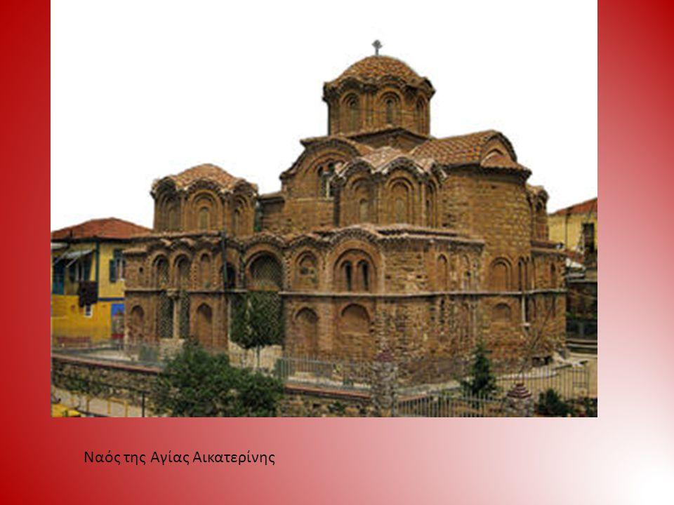 Ναός της Αγίας Αικατερίνης
