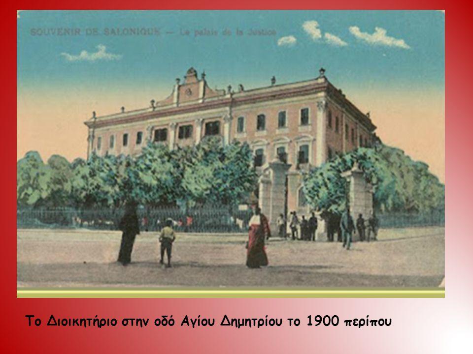 Το Διοικητήριο στην οδό Αγίου Δημητρίου το 1900 περίπου