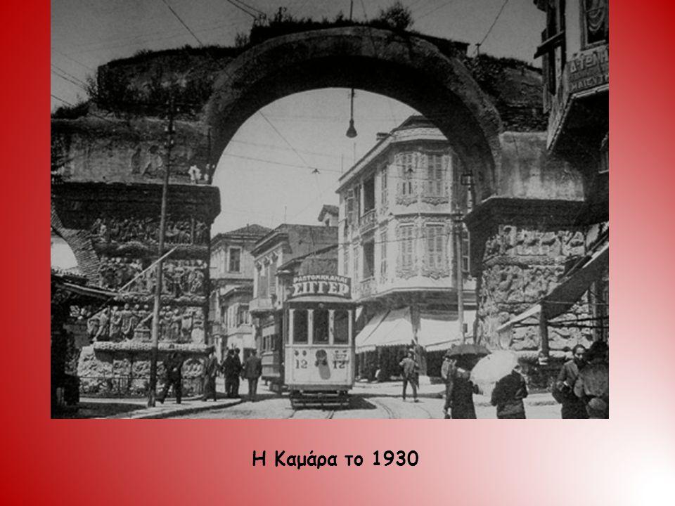Η Καμάρα το 1930