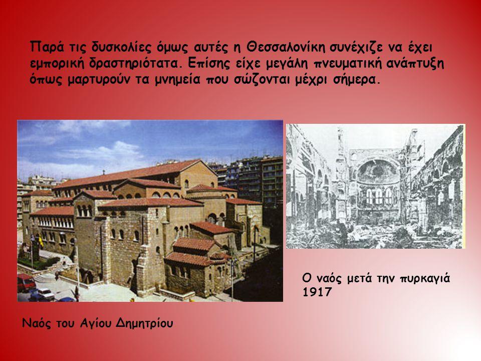 Παρά τις δυσκολίες όμως αυτές η Θεσσαλονίκη συνέχιζε να έχει εμπορική δραστηριότατα. Επίσης είχε μεγάλη πνευματική ανάπτυξη όπως μαρτυρούν τα μνημεία που σώζονται μέχρι σήμερα.