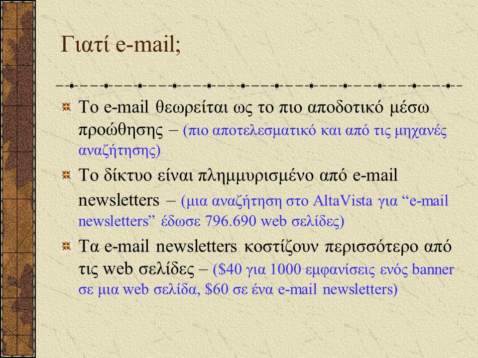 Γιατί e-mail; Το e-mail θεωρείται ως το πιο αποδοτικό μέσω προώθησης – (πιο αποτελεσματικό και από τις μηχανές αναζήτησης)