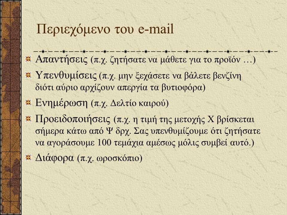 Περιεχόμενο του e-mail