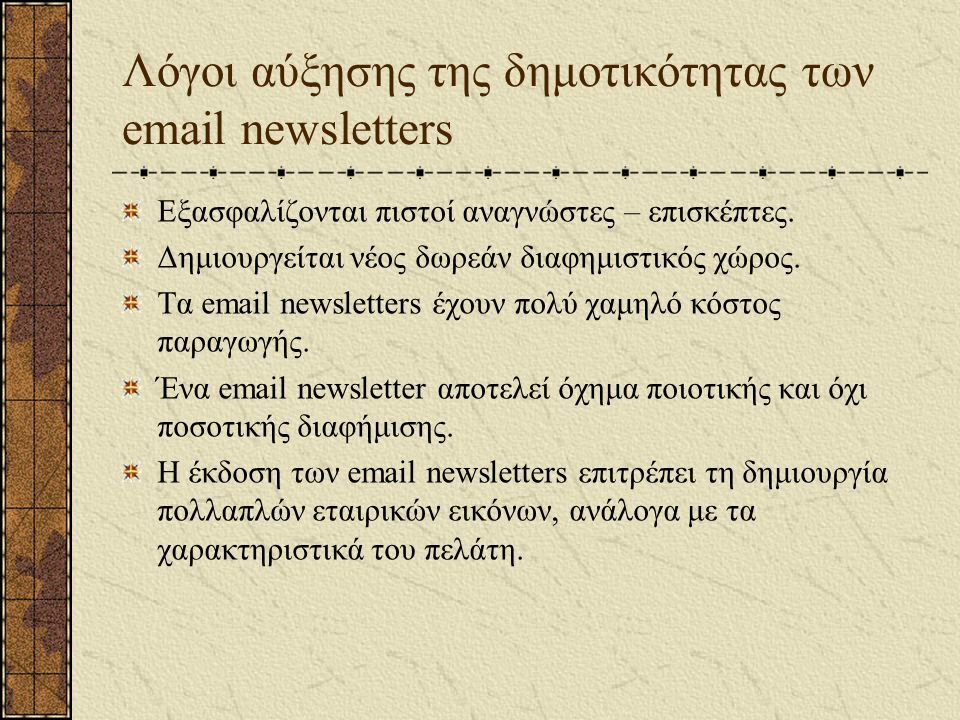 Λόγοι αύξησης της δημοτικότητας των email newsletters