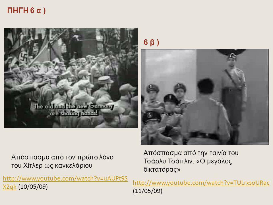 ΠΗΓΗ 6 α ) 6 β ) Απόσπασμα από την ταινία του Τσάρλυ Τσάπλιν: «Ο μεγάλος δικτάτορας» Απόσπασμα από τον πρώτο λόγο του Χίτλερ ως καγκελάριου.