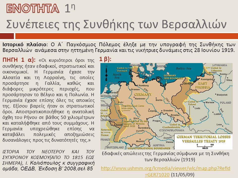 ENOTHTA 1η Συνέπειες της Συνθήκης των Βερσαλλιών