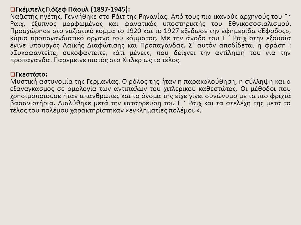 Γκέμπελς Γιόζεφ Πάουλ (1897-1945):