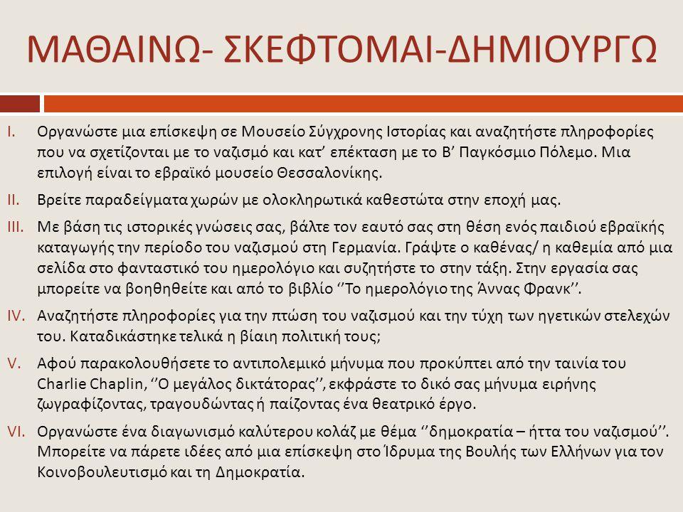 ΜΑΘΑΙΝΩ- ΣΚΕΦΤΟΜΑΙ-ΔΗΜΙΟΥΡΓΩ