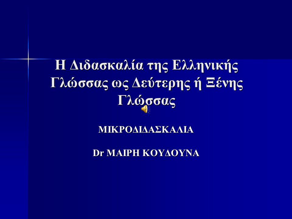 H Διδασκαλία της Eλληνικής Γλώσσας ως Δεύτερης ή Ξένης Γλώσσας