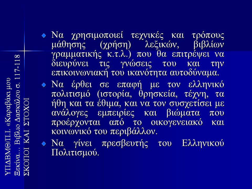 Να γίνει πρεσβευτής του Ελληνικού Πολιτισμού.