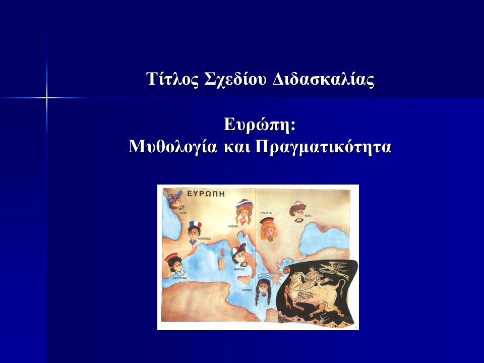 Τίτλος Σχεδίου Διδασκαλίας Μυθολογία και Πραγματικότητα