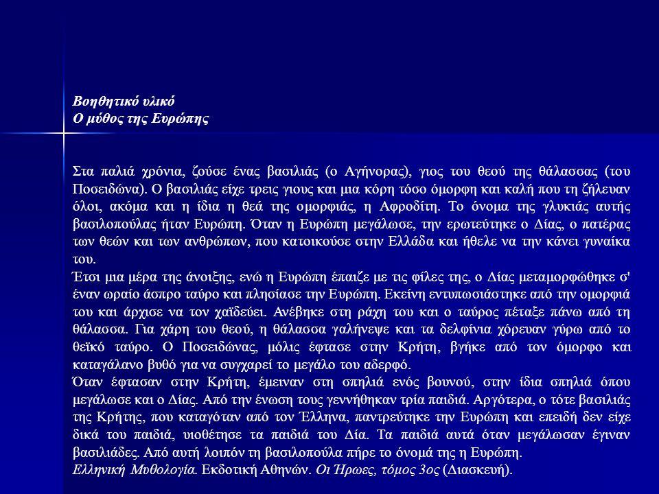 Βοηθητικό υλικό Ο μύθος της Ευρώπης.