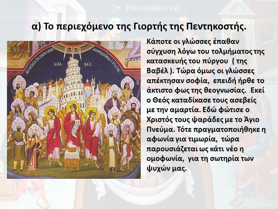 α) Το περιεχόμενο της Γιορτής της Πεντηκοστής.