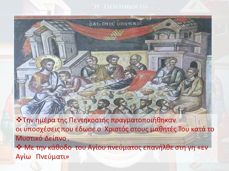 Την ημέρα της Πεντηκοστής πραγματοποιήθηκαν