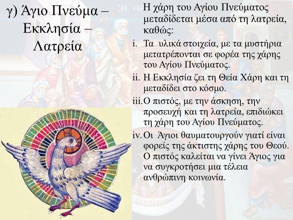 γ) Άγιο Πνεύμα – Εκκλησία – Λατρεία