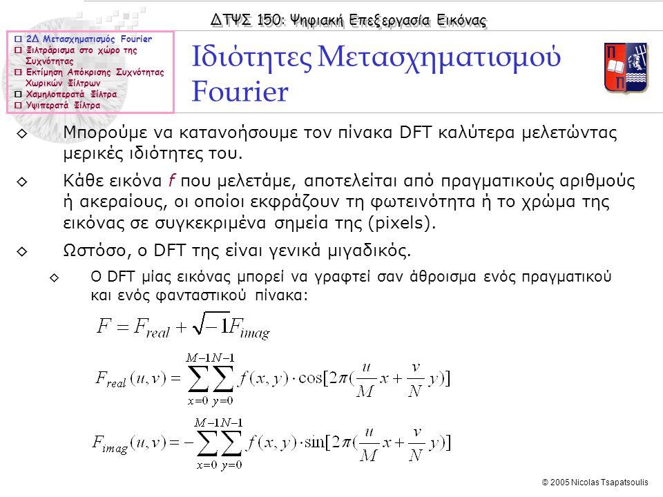 Ιδιότητες Μετασχηματισμού Fourier