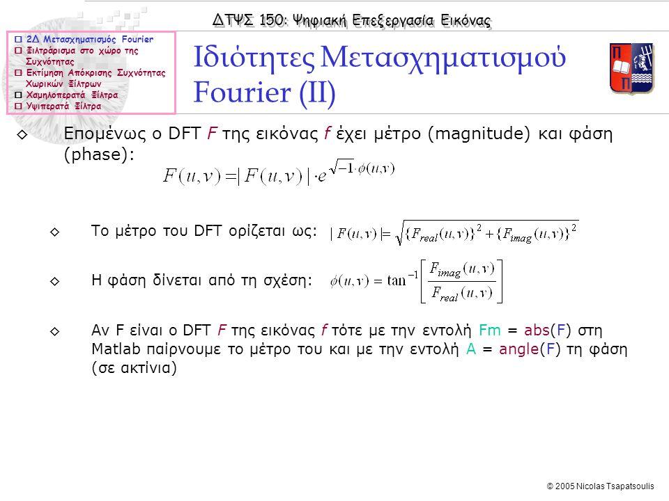 Ιδιότητες Μετασχηματισμού Fourier (ΙΙ)
