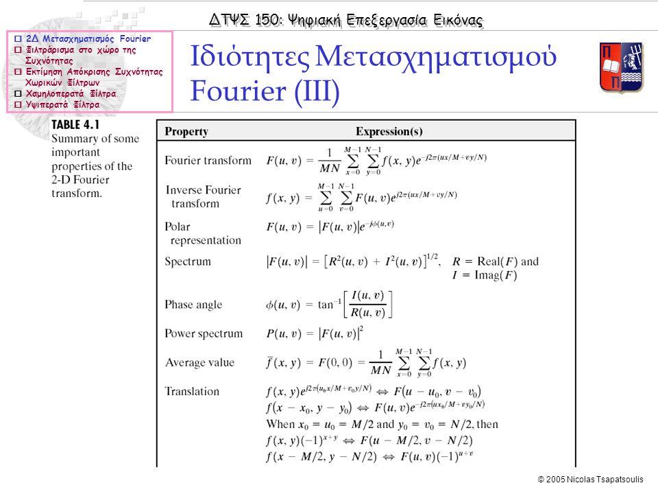 Ιδιότητες Μετασχηματισμού Fourier (ΙΙΙ)