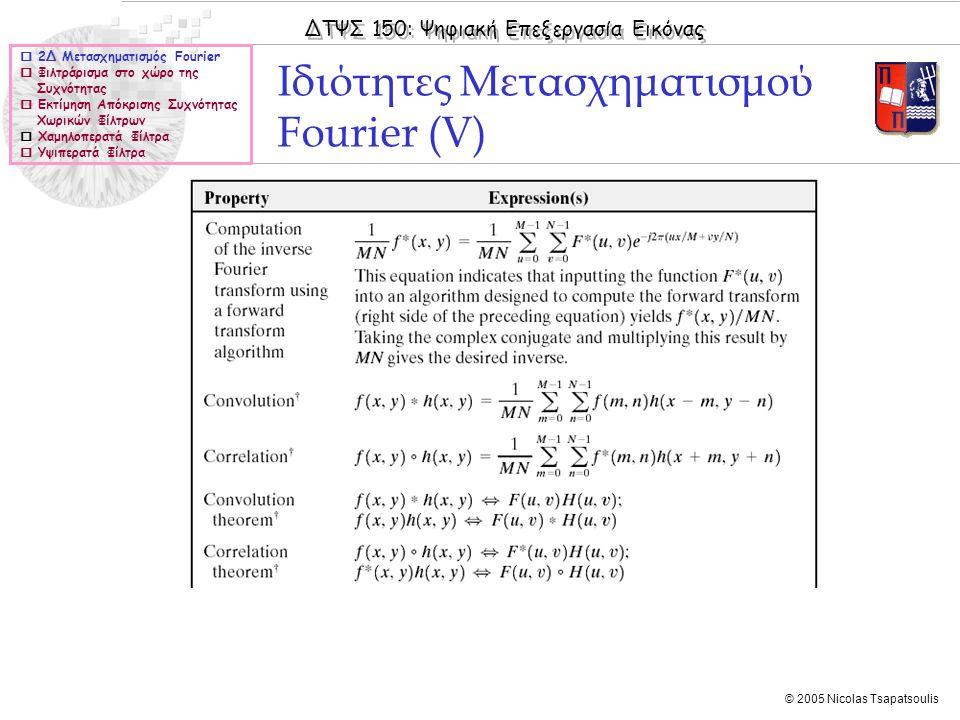 Ιδιότητες Μετασχηματισμού Fourier (V)