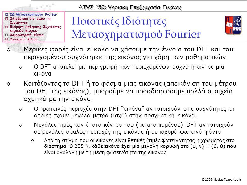 Ποιοτικές Ιδιότητες Μετασχηματισμού Fourier