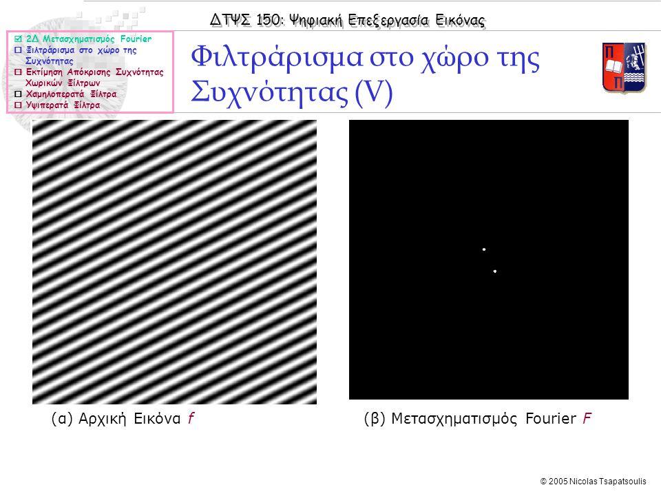 Φιλτράρισμα στο χώρο της Συχνότητας (V)