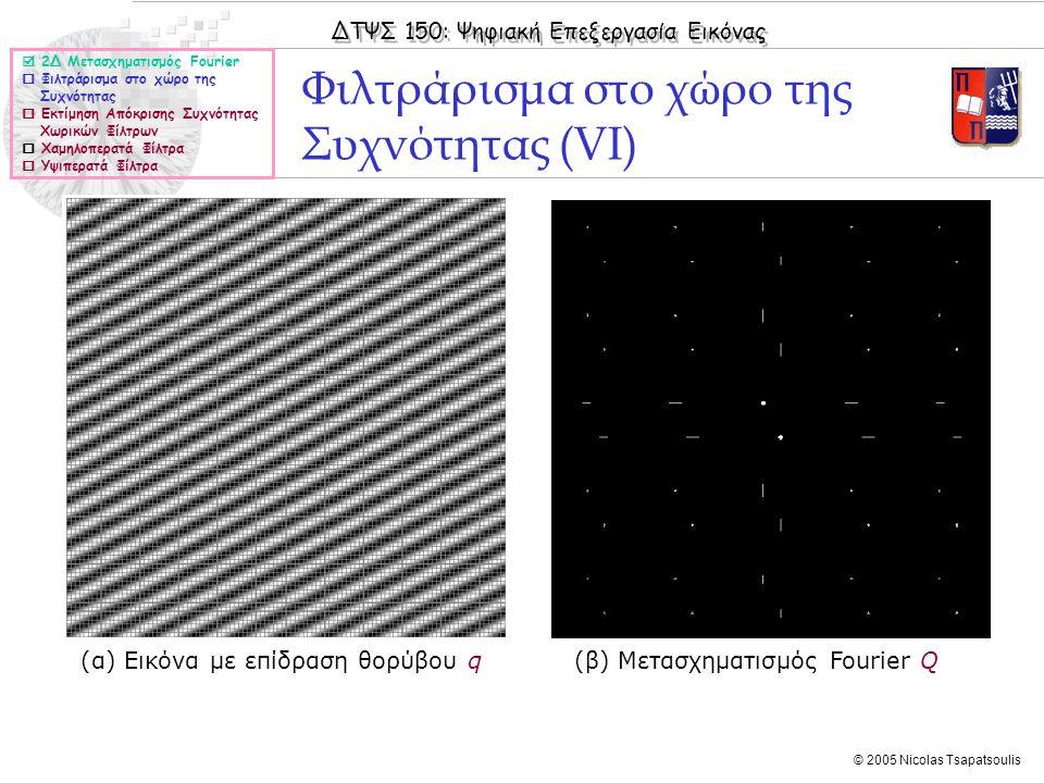 Φιλτράρισμα στο χώρο της Συχνότητας (VI)