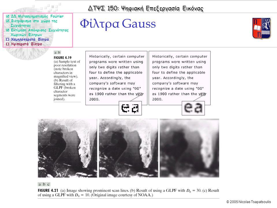 Φίλτρα Gauss  2Δ Μετασχηματισμός Fourier  Φιλτράρισμα στο χώρο της