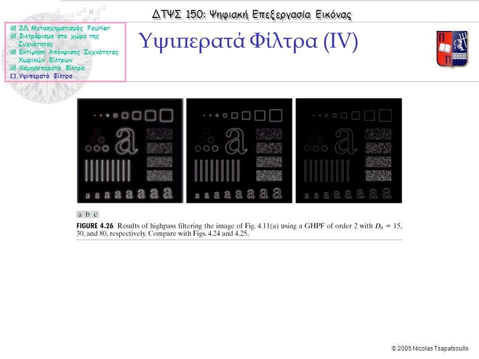 Υψιπερατά Φίλτρα (ΙV)  2Δ Μετασχηματισμός Fourier