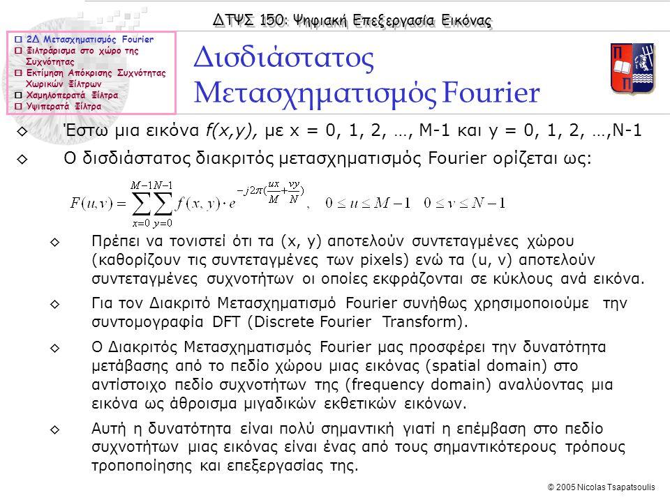 Δισδιάστατος Μετασχηματισμός Fourier