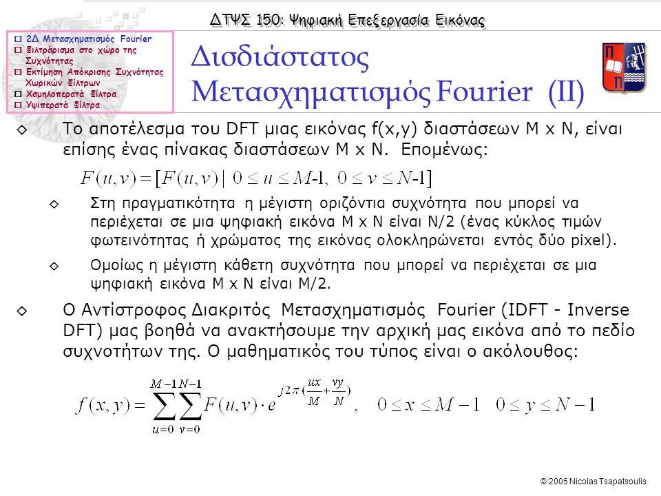 Δισδιάστατος Μετασχηματισμός Fourier (II)