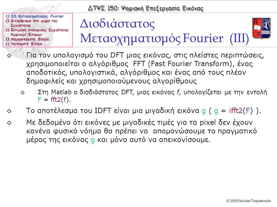 Δισδιάστατος Μετασχηματισμός Fourier (ΙII)