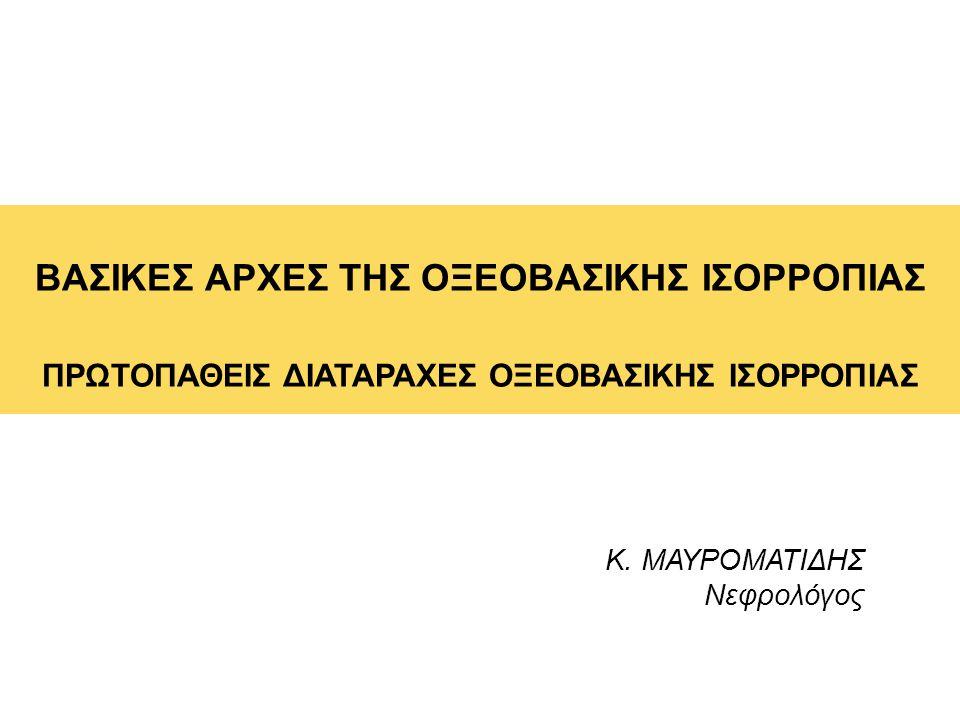 ΒΑΣΙΚΕΣ ΑΡΧΕΣ ΤΗΣ ΟΞΕΟΒΑΣΙΚΗΣ ΙΣΟΡΡΟΠΙΑΣ