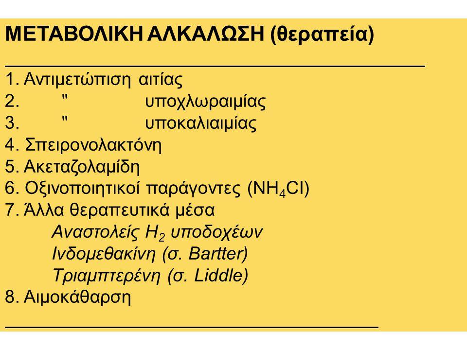 ΜΕΤΑΒΟΛΙΚΗ ΑΛΚΑΛΩΣΗ (θεραπεία)