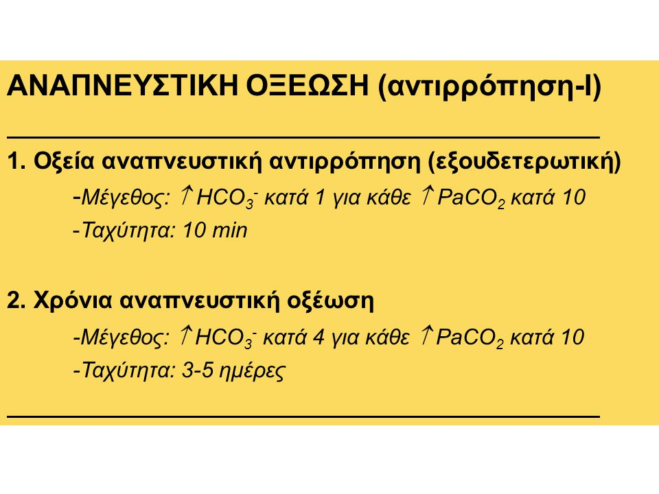 ΑΝΑΠΝΕΥΣΤΙΚΗ ΟΞΕΩΣΗ (αντιρρόπηση-Ι)