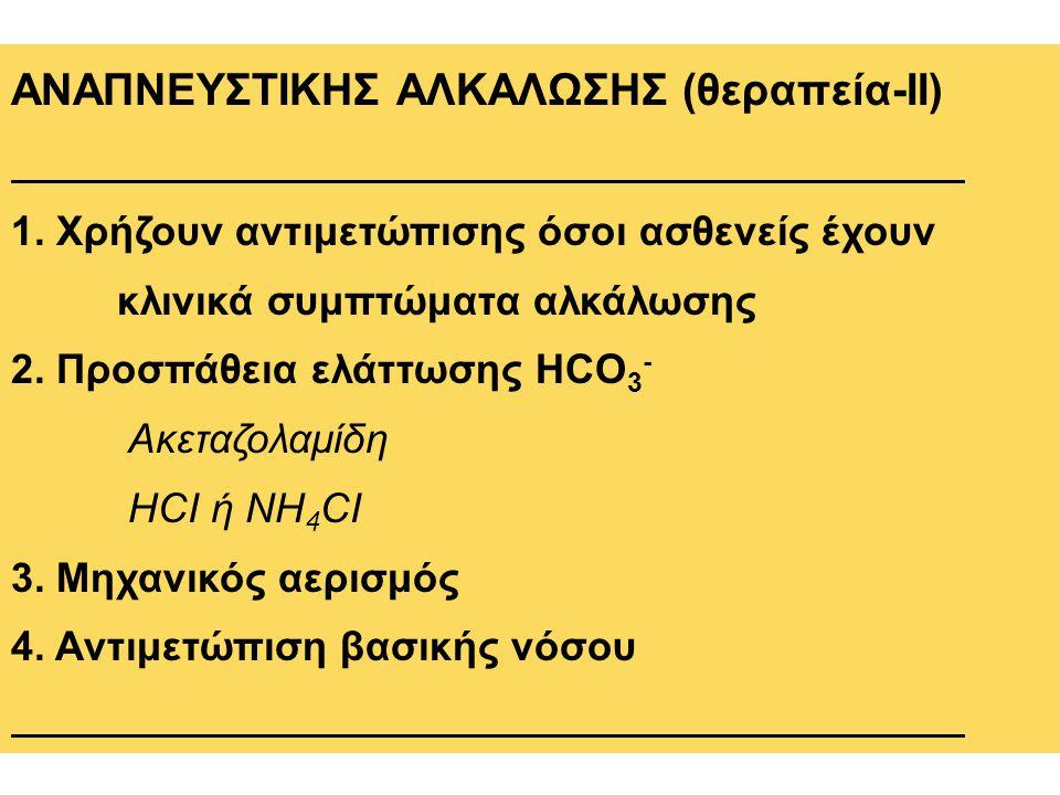 ΑΝΑΠΝΕΥΣΤΙΚΗΣ ΑΛΚΑΛΩΣΗΣ (θεραπεία-ΙΙ)