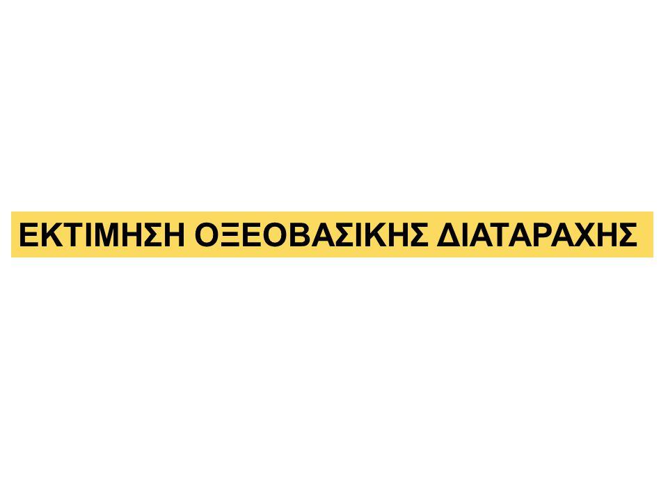 ΕΚΤΙΜΗΣΗ ΟΞΕΟΒΑΣΙΚΗΣ ΔΙΑΤΑΡΑΧΗΣ