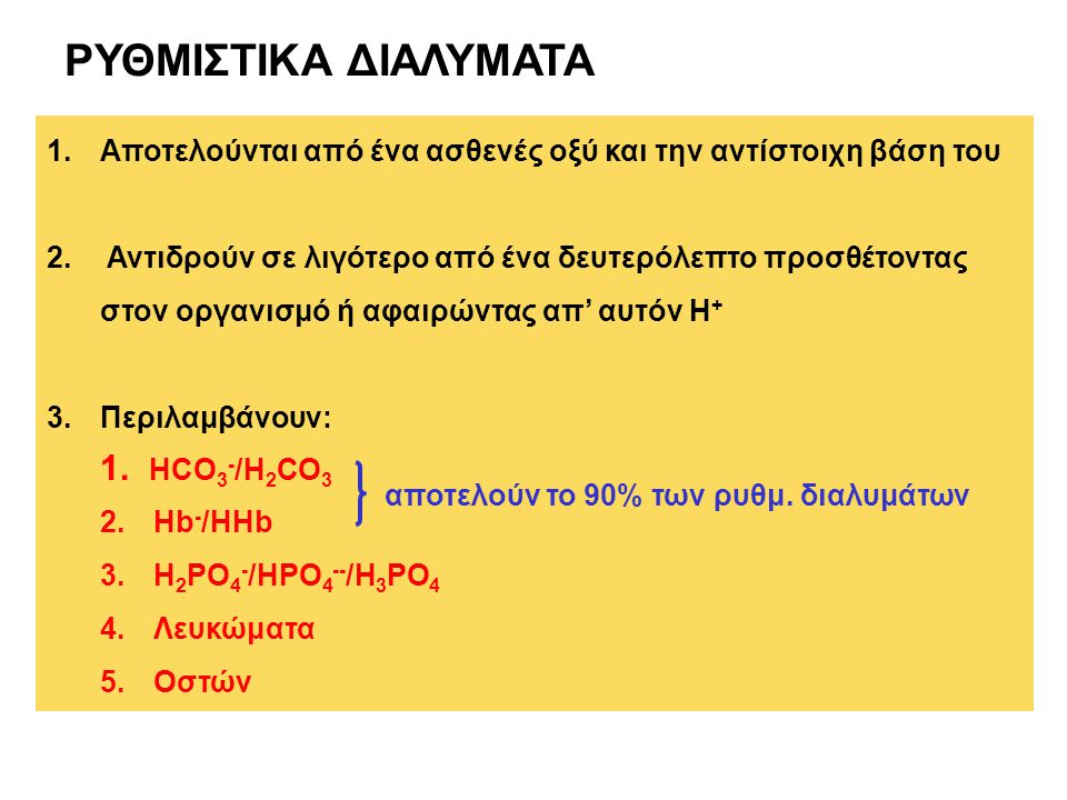 ΡΥΘΜΙΣΤΙΚΑ ΔΙΑΛΥΜΑΤΑ 1. HCO3-/H2CO3