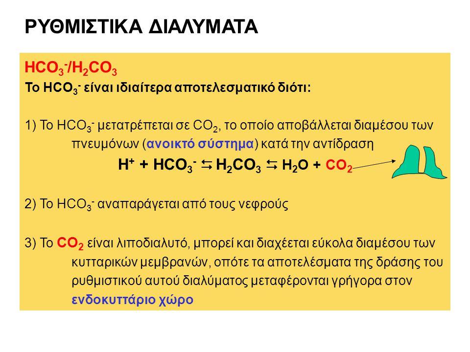 ΡΥΘΜΙΣΤΙΚΑ ΔΙΑΛΥΜΑΤΑ HCO3-/H2CO3 Η+ + HCO3-  H2CO3  Η2Ο + CO2