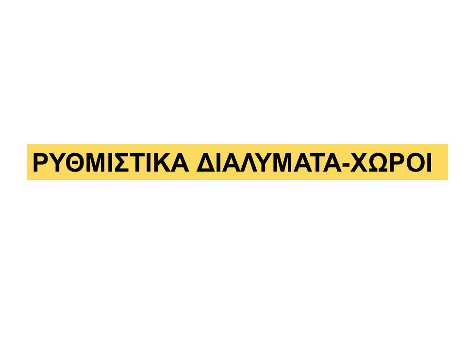 ΡΥΘΜΙΣΤΙΚΑ ΔΙΑΛΥΜΑΤΑ-ΧΩΡΟΙ