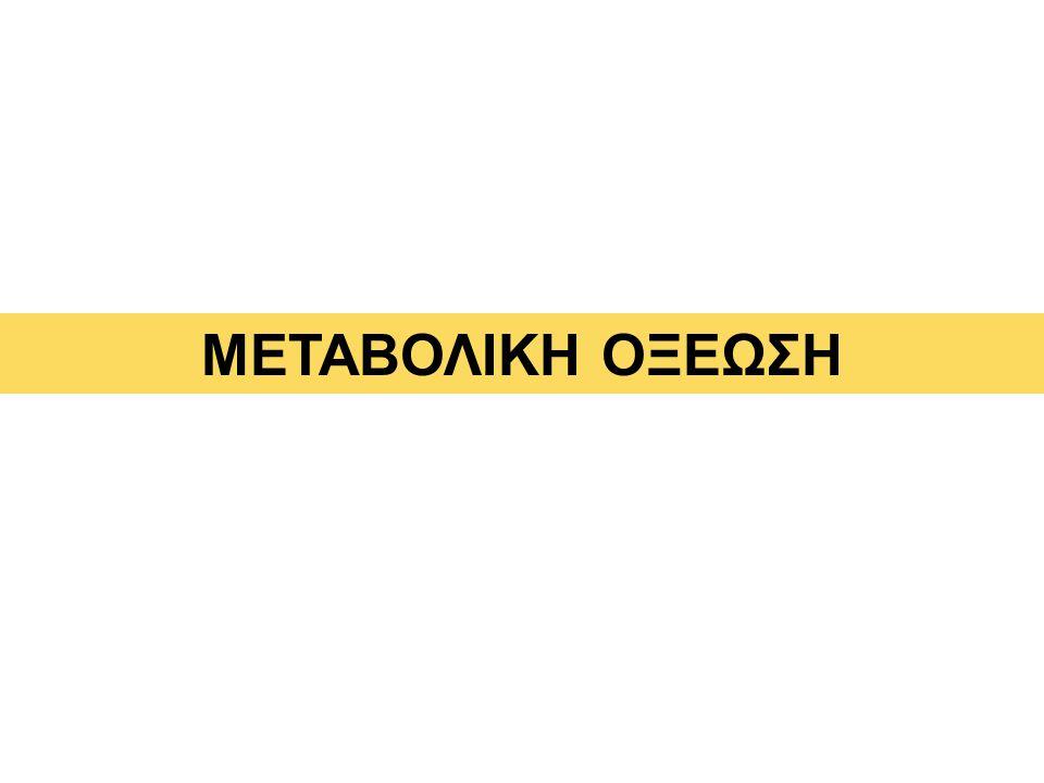 ΜΕΤΑΒΟΛΙΚΗ ΟΞΕΩΣΗ