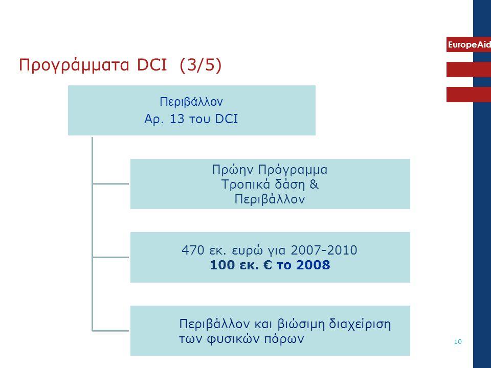 Προγράμματα DCI (3/5) Περιβάλλον. Αρ. 13 του DCI. Πρώην Πρόγραμμα. Τροπικά δάση & 470 εκ. ευρώ για 2007-2010.