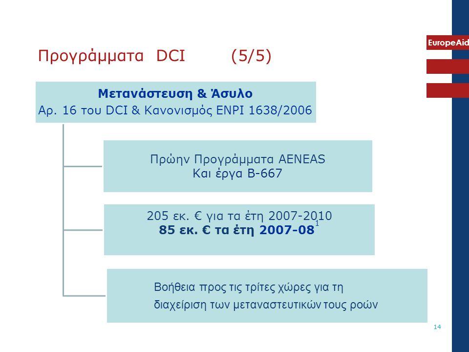 Προγράμματα DCI (5/5) Μετανάστευση & Άσυλο. Αρ. 16 του DCI & Κανονισμός ENPI 1638/2006. Πρώην Προγράμματα AENEAS.