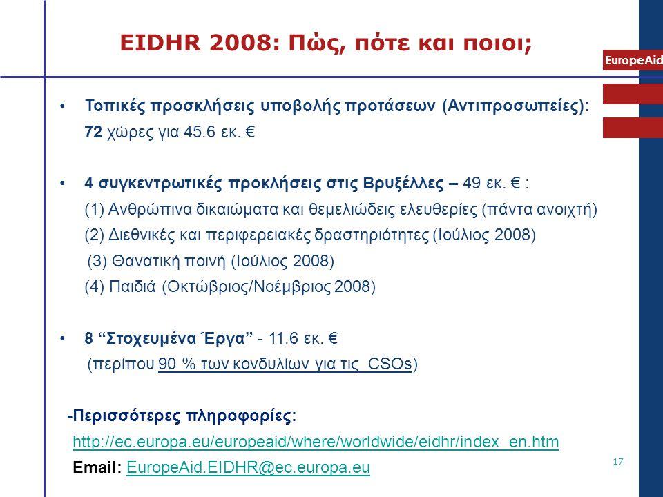 EIDHR 2008: Πώς, πότε και ποιοι;