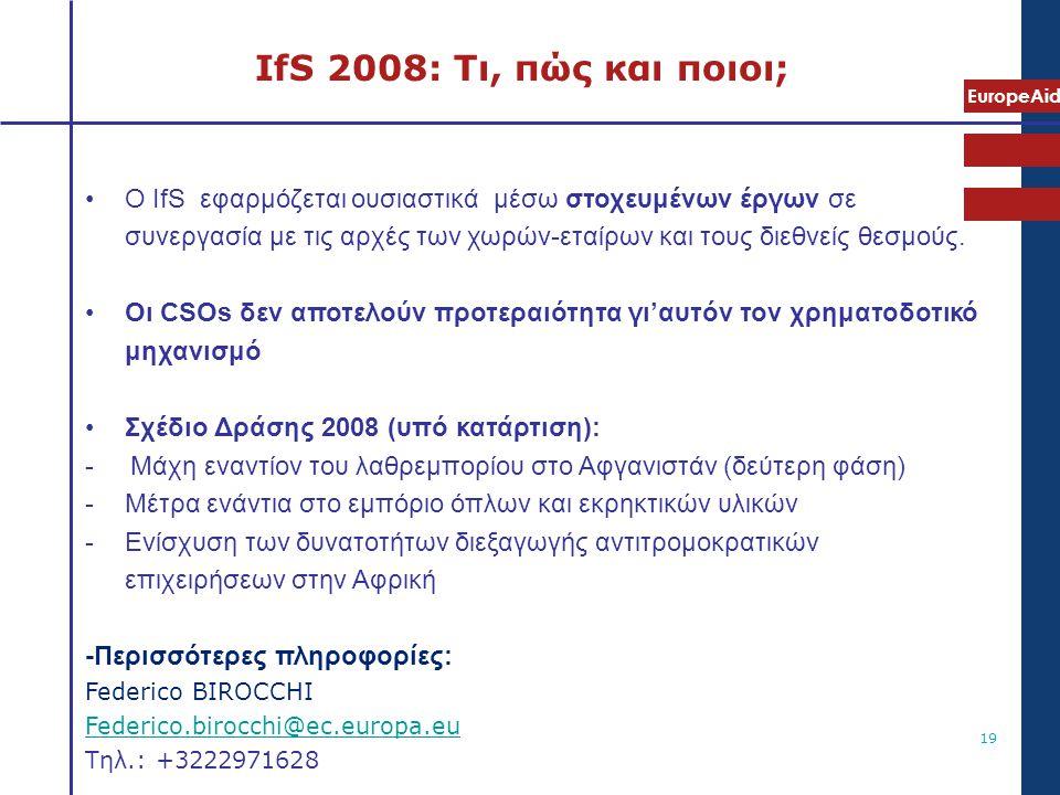 IfS 2008: Τι, πώς και ποιοι;