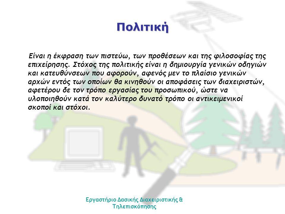 Εργαστήριο Δασικής Διαχειριστικής & Τηλεπισκόπησης