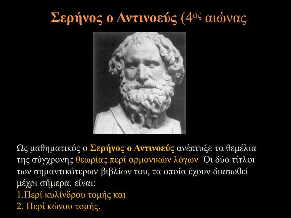 Σερήνος ο Αντινοεύς (4ος αιώνας).