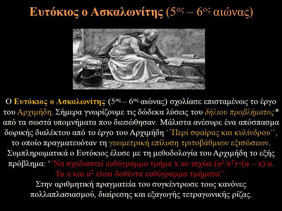 Ευτόκιος ο Ασκαλωνίτης (5ος – 6ος αιώνας)