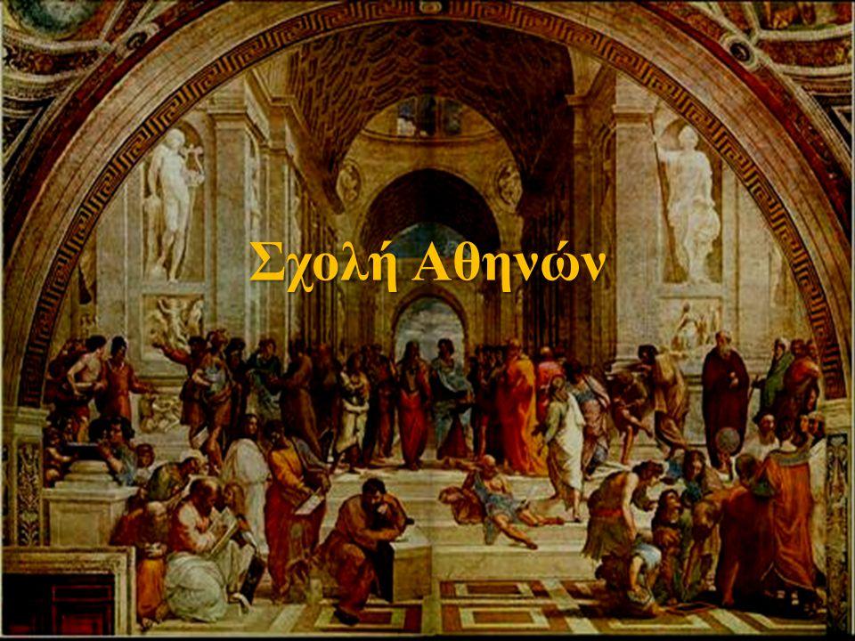 Σχολή Αθηνών