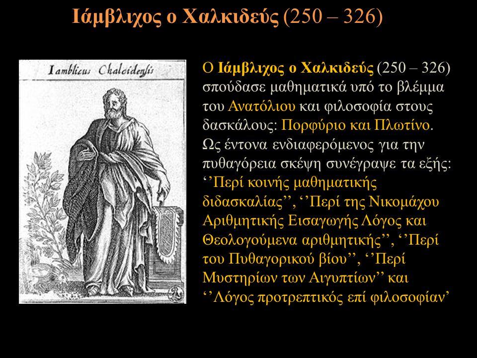 Ιάμβλιχος ο Χαλκιδεύς (250 – 326)