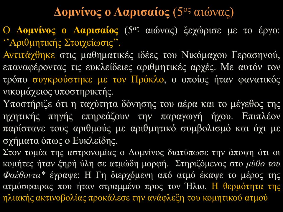 Δομνίνος ο Λαρισαίος (5ος αιώνας)
